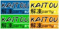 เพิ่มงาน Kaitou Party #3,#4 และ #5