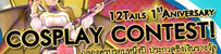 """เพิ่มงาน """"12Tails 1st Anniversary Cosplay Contest"""""""