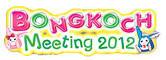 เพิ่มงาน Bongkoch Meeting 2012