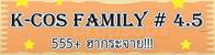 ยืนยันงาน K-Cos Family 4.5