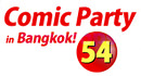 เพิ่มงาน Comic Party 54th