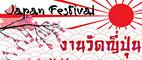 เพิ่มงาน Japan Festival งานวัดญี่ปุ่น