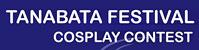 เพิ่มงาน Tanabata Festival Cosplay Contest