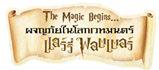 เพิ่มงาน The Magic Begins ผจญภัยในโลกเวทมนตร์กับแฮร์รี่ พอตเตอร์