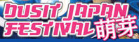 [New Event] เพิ่มงาน Dusit Japan Festival