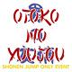 [Event] เพิ่มงาน Otoko no Yuujou