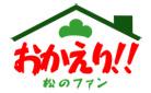 Date Changed | เปลี่ยนวันที่จัดงาน Okaeri Matsuno-Fans