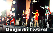 Doujinshi Festival