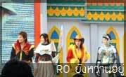 RO ยังหวานอยู่ / RO Cos'Play
