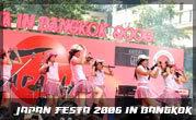 Japan Festa 2006