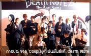 การประกวด Cosplay แฟนพันธุ์แท้ Death Note
