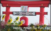 Happy ทานตะวัน Fun Fair