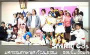 มหกรรมภาษาและวัฒนธรรม : Smilely Cos [Education & Culture Festival]
