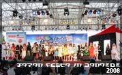 Japan Festa in Bangkok 2008 by Mainichi