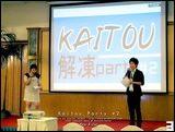 Cosplay Gallery - Kaitou Party #2