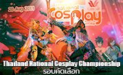 Thailand National Cosplay Championship (รอบคัดเลือก)