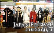 Japan Festival งานวัดญี่ปุ่น