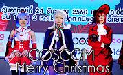COSCOM Merry Christmas
