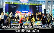 World Cosplay Summit Thailand 2020 รอบชิงชนะเลิศ