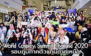 World Cosplay Summit Thailand 2020 รอบภูมิภาคคัดเลือกตัวแทนภาคเหนือ