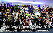 World Cosplay Summit Thailand 2020 รอบภูมิภาคคัดเลือกตัวแทนภาคตะวันออกเฉียงเหนือ