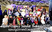 World Cosplay Summit Thailand 2020 รอบภูมิภาคคัดเลือกตัวแทนภาคใต้