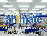 Scope | สำรวจร้าน animate Bangkok สวรรค์ชั้น 7 ของคนการ์ตูน