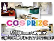 Scoop | พาชม Cosprize สตูดิโอแห่งใหม่สำหรับชาวคอสเพลย์