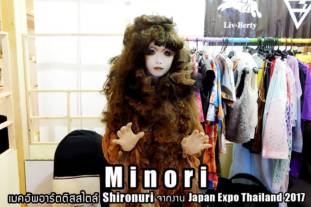 Interview   Minori เมคอัพอาร์ตติสสไตล์ Shironuri จากงาน Japan Expo Thailand 2017