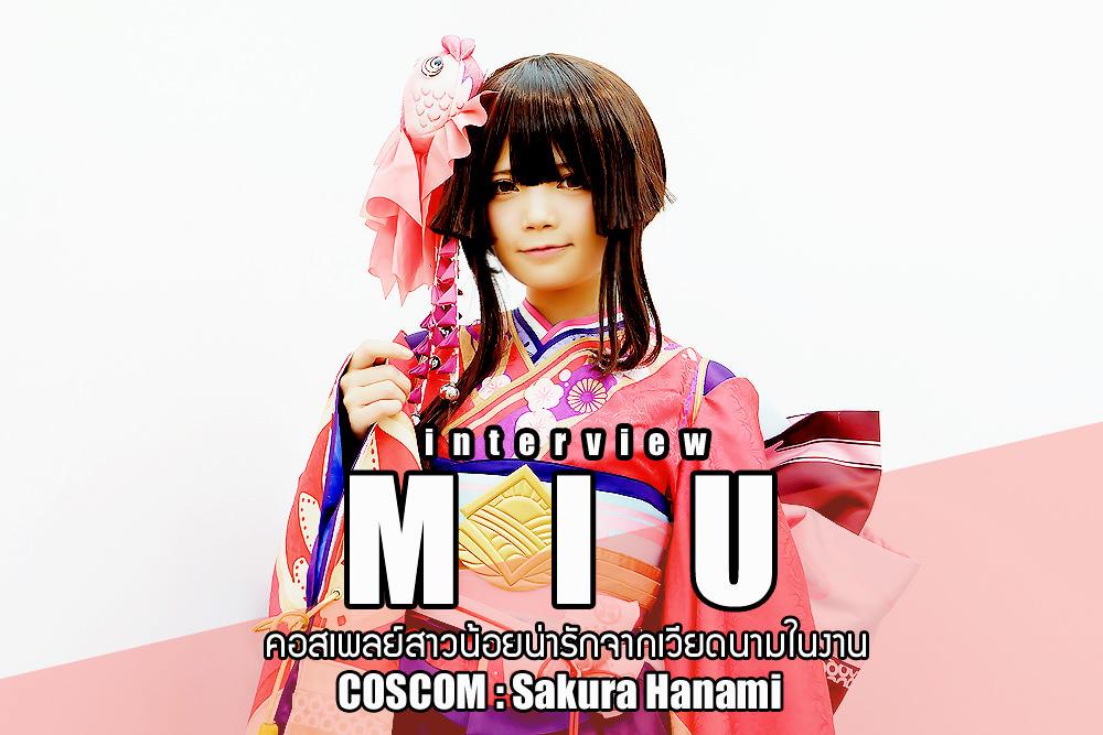 Interview   Miu คอสเพลย์สาวน้อยน่ารักจากเวียดนามในงาน COSCOM : Sakura Hanami