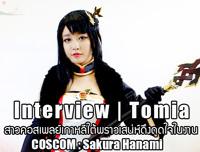 Interview | Tomia สาวคอสเพลย์เกาหลีใต้พราวเสน่ห์ดึงดูดใจในงาน COSCOM : Sakura Hanami