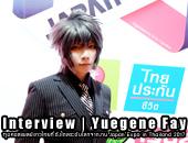 Interview | Yuegene Fay ฑูตคอสเพลย์ชาวไทยที่ดังไกลระดับโลก