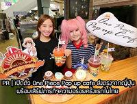 PR | เปิดตัว One Piece Pop up cafe ส่งตรงจากญี่ปุ่นพร้อมเสิร์ฟภารกิจความอร่อยครั้งแรกในไทย