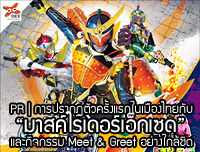 "PR | การปรากฏตัวครั้งแรกในเมืองไทยกับ "" มาสค์ไรเดอร์เอ็กเซด "" และกิจกรรม Meet & Greet อย่างใกล้ชิด"