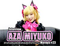 Interview | Aza Miyuko สาวคอสเพลย์สุดสวยสุดคิวท์ในงาน Maruya #23