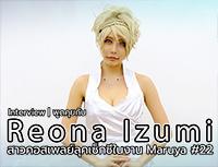 Interview | Reona Izumi สาวคอสเพลย์ลุคเซ็กซี่ในงาน Maruya #22