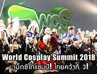 สรุปผล World Cosplay Summit 2018 เม็กซิโกแชมป์! ไทยที่ 3!