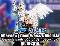 Interview | Zieon Weiss และ Abolista ตัวแทนประเทศไทยบนเวทีประกวดนานาชาติ GICOF 2019