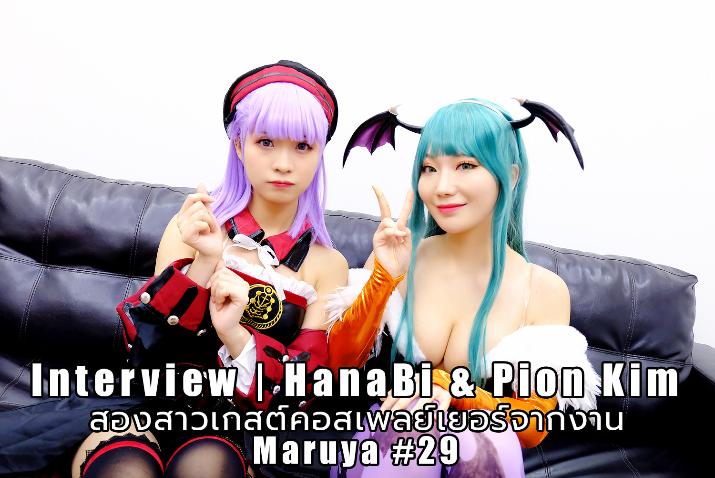 Interview | HanaBi & Pion Kim สองสาวเกสต์คอสเพลย์เยอร์จากงาน Maruya #29