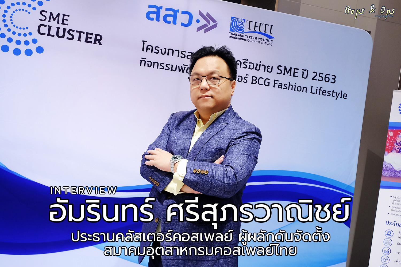 อัมรินทร์ ศรีสุภรวาณิชย์ ประธานคลัสเตอร์คอสเพลย์ ผู้ผลักดันจัดตั้งสมาคมอุตสาหกรรมคอสเพลย์ไทย