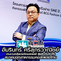 Interview | อัมรินทร์ ศรีสุภรวาณิชย์ ประธานคลัสเตอร์คอสเพลย์ ผู้ผลักดันจัดตั้งสมาคมอุตสาหกรรมคอสเพลย์ไทย