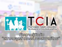 """ทำความรู้จัก """"สมาคมอุตสาหกรรมคอสเพลย์ไทย"""""""