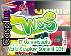 Cosplus – 17 ประเทศร่วมใน World Cosplay Summit 2011