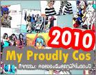 [กิจกรรม] My Proudly Cos 2010 คอสของฉันสุดภูมิใจในรอบปี