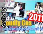 [กิจกรรม] My Proudly Cos 2011 คอสเพลย์ของฉันสุดภูมิใจในรอบปี 2554