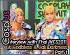Cosplus – บทสัมภาษณ์ตัวแทนไทย WCS2011