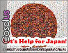 Let's Help for Japan