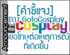 คำชี้แจง – GotoCosplay ได้ขอโทษต่อทาง Props&Ops