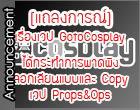 แถลงการ์ณ: เรื่องเวป GotoCosplay ได้มีการพาดพิงเสียดสี, ลอกเลียนแบบ และ Copy เวป Props&Ops