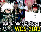 [Cosplus!] ตัวแทนไทยคว้าอันดับ 3! World Cosplay Summit 2013